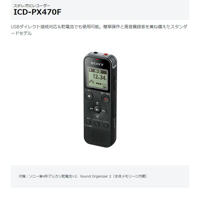 SONY ICレコーダー ICD-PX470F(B)