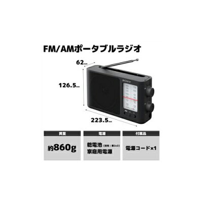 ソニー FM/AMポータブルラジオ ICF-506(1台)