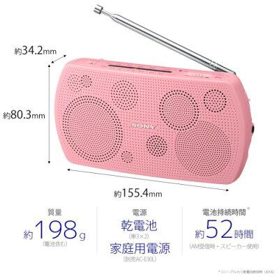 ソニー ステレオポータブルラジオ SRF-19 ピンク(1台)