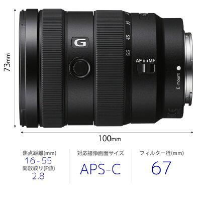 SONY 標準ズームレンズ E 16-55F2.8 G