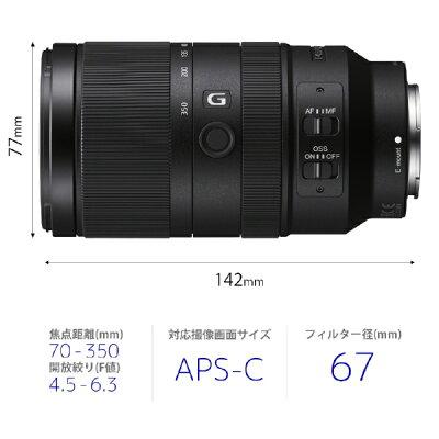 SONY 超望遠ズームレンズ E 70-350F4.5-6.3 G OSS