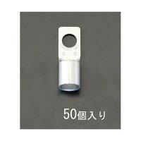 ESCO エスコ EA538ML-8 80-10 CB型 裸圧着端子 50ヶ