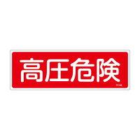 エスコ  高圧危険標識 100×300mm EA983AF-68A