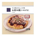 日清食品冷凍 ローソンセレクト お好み焼き いかえび玉 242g