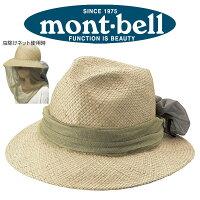 モンベル 帽子 1132126(NATナチュラル)バグプルーフストローハット