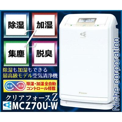 DAIKIN ストリーマ空気清浄機 クリアフォースZ MCZ70U-W