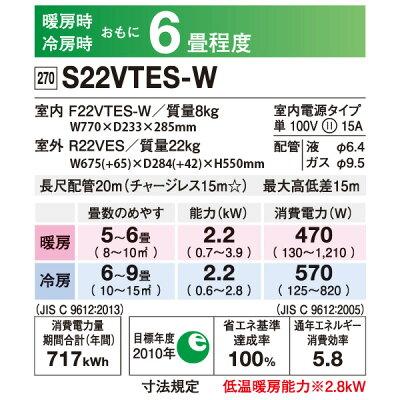 DAIKIN ルームエアコン Eシリーズ  E F22VTES-W