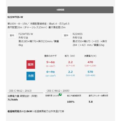 DAIKIN エアコン Eシリーズ S22WTES-W