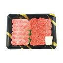 神戸牛乃匠 神戸ビーフ 焼肉用 モモ・カルビ 1658-80