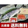 産いくら新巻鮭片身とやまや明太子 2193-50