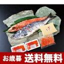 産いくら新巻鮭とやまや明太子 2196-75
