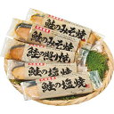 北海道産 鮭詰合せ 5切 2557-30c