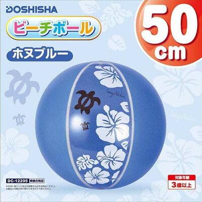 ビーチボール 50cm ホヌブルー(1コ入)