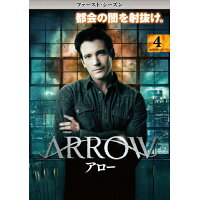 ARROW/アロー<ファースト・シーズン> Vol.4 洋画 1000416947