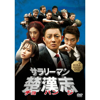 サラリーマン楚漢志〈チョハンジ〉 コレクターズ・ボックス2/DVD/1000437152