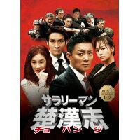 サラリーマン楚漢志〈チョハンジ〉 コレクターズ・ボックス1/DVD/1000437153