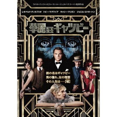 華麗なるギャツビー/DVD/1000484243
