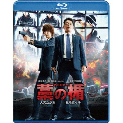 藁の楯 わらのたて/Blu-ray Disc/1000539619
