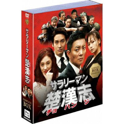 サラリーマン楚漢志〈チョハンジ〉/DVD/1000577555