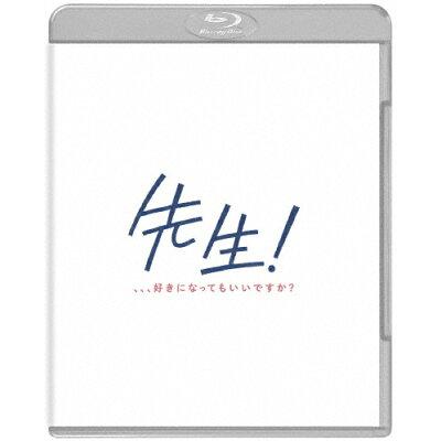 【初回仕様】先生! 、、、好きになってもいいですか? ブルーレイ プレミアム・エディション/Blu-ray Disc/1000707260