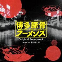 博多豚骨ラーメンズ オリジナル・サウンドトラック/CD/1000709076