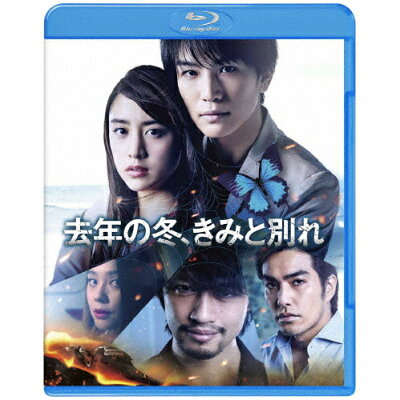 【初回仕様】去年の冬、きみと別れ/Blu-ray Disc/1000722077
