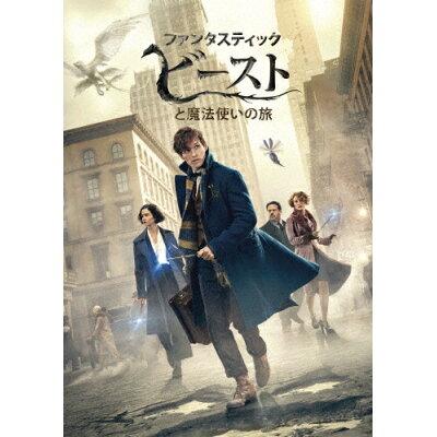 ファンタスティック・ビーストと魔法使いの旅/DVD/1000728510