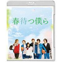 【初回仕様】春待つ僕ら ブルーレイ プレミアム・エディション/Blu-ray Disc/1000741381