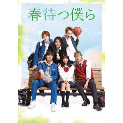 【初回仕様】春待つ僕ら DVD プレミアム・エディション/DVD/1000741382