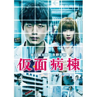 仮面病棟/DVD/1000769840