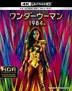 【数量限定生産】ワンダーウーマン 1984<4K ULTRA HD&ブルーレイセット>(3,000セット限定/2枚組/日本限定コミックブック付)/Ultra HD Blu−ray/1000800291