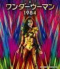 ワンダーウーマン 1984 ブルーレイ&DVDセット/Blu−ray Disc/1000800774