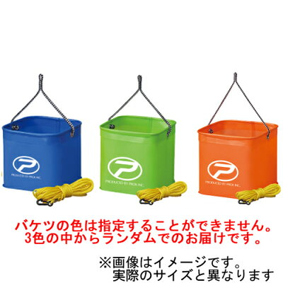 プロックス proxeva角水汲みバケツ オモリロープ付   オレンジ・ブルー・グリーン px837kw24