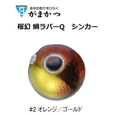 がまかつ Gamakatsu 桜幻 鯛ラバーQ シンカー 60g #2 オレンジ/ゴールド 19199