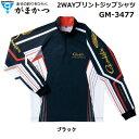 がまかつ 2WAYプリントジップシャツ 長袖 GM-3477 ブラック Mサイズ
