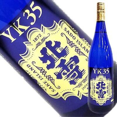 北雪 大吟醸 yk35