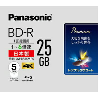 Panasonic 録画用BD-R LM-BR25MP5