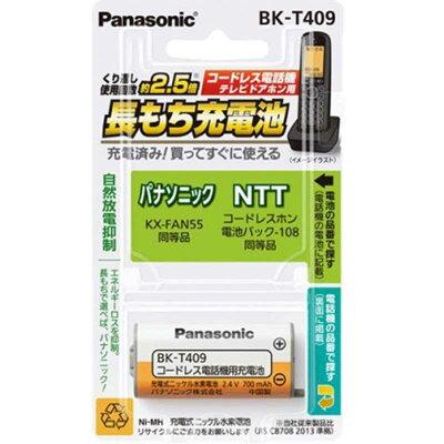 コードレス電話器用 充電式ニッケル水素電池 BK-T409(1コ入)