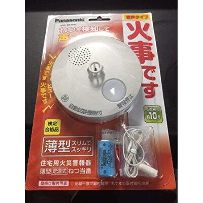 パナソニック ねつ当番 薄型定温式 電池式・単独型 SHK6040P(1台入)