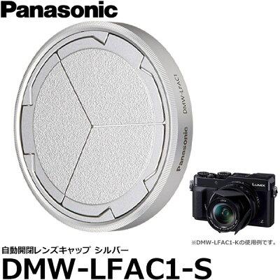 パナソニック 開閉キャップ DMW-LFAC1-S