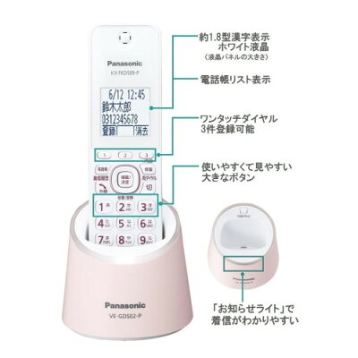 Panasonic シンプル&カラフル電話機 RU・RU・RU VE-GDS02DL-P
