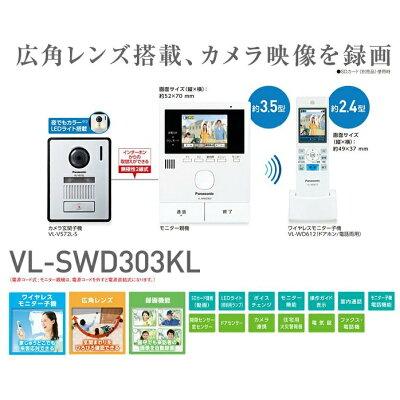 Panasonic どこでも ドアホン VL-SWD303KL
