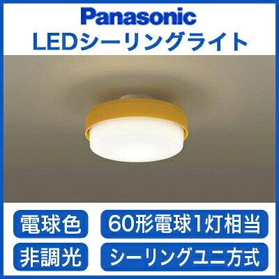 パナソニック LED小型シーリングLSEB2045LE1(LGB51542LE1相当品)