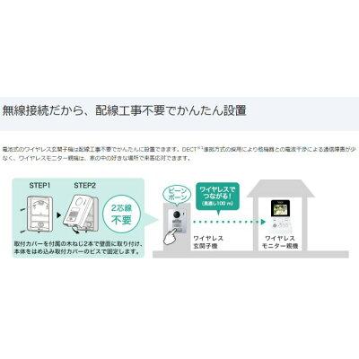 Panasonic ワイヤレステレビ ドアホン VL-SGD10L