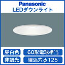 パナソニック LEDダウンライトLSEB5120LE1(LGB72312LE1相当品)