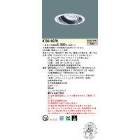 パナソニック LEDユニバーサルダウンライト 温白色 美光色 広角タイプ NTS61087W