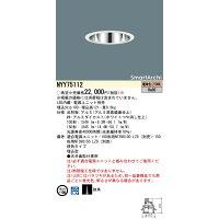 パナソニック LEDダウンライト 電球色 狭角タイプ 光源遮光角30度 NYY75112