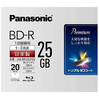 Panasonic 録画用4倍速 ブルーレイディスク LM-BR25LP20