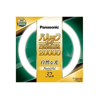 Panasonic パルックプレミア20000 32形 ナチュラル色 FCL32ENW/30M