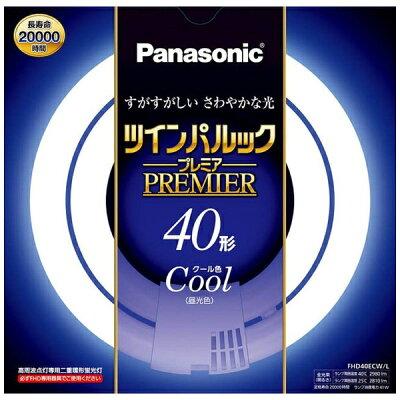 Panasonic ツインパルック プレミア蛍光灯40形 FHD40ECW/L